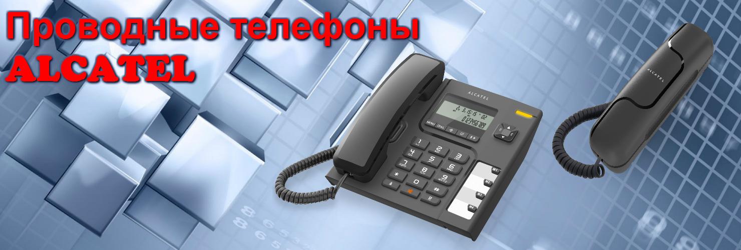 Проводные телефоны Alcatel