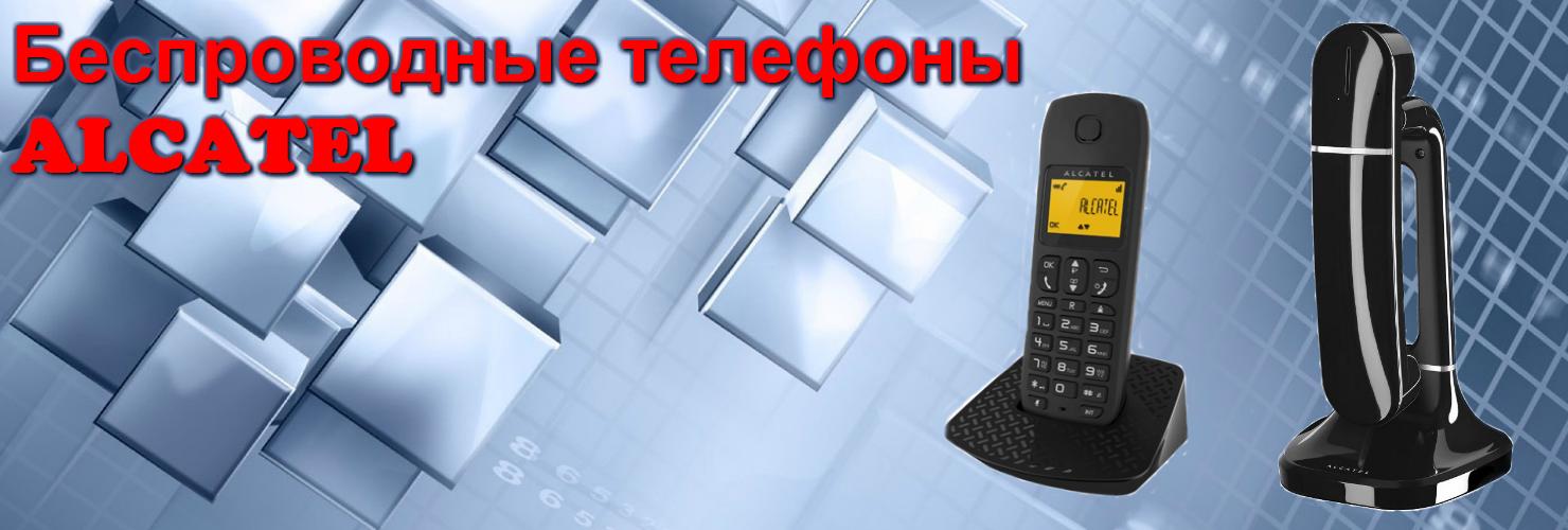 Беспроводные телефоны Alcatel
