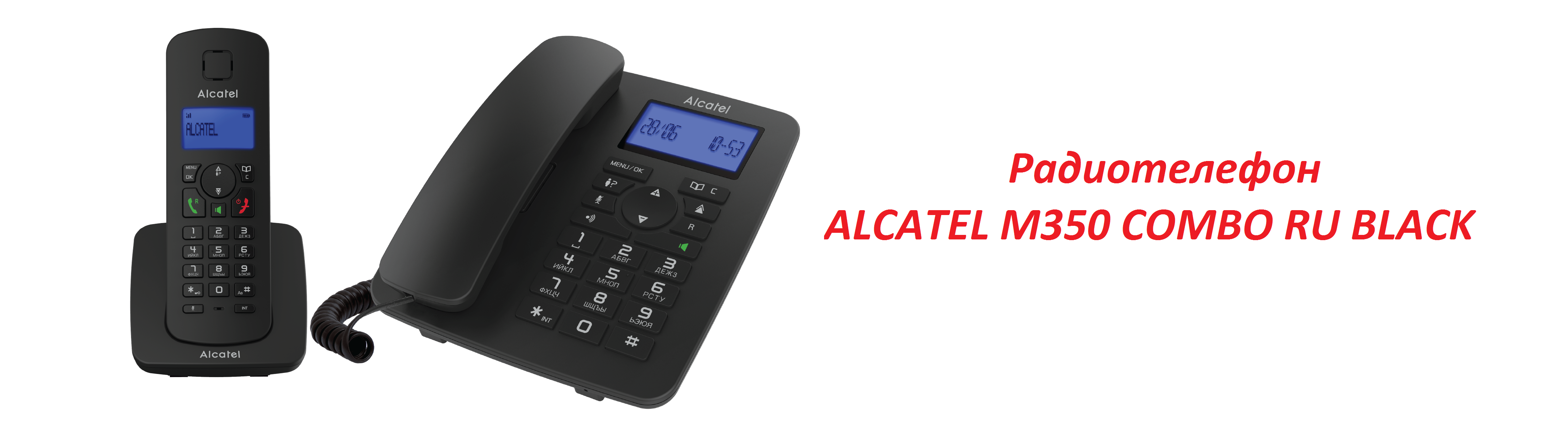 ALCATEL M350 COMBO RU BLACK