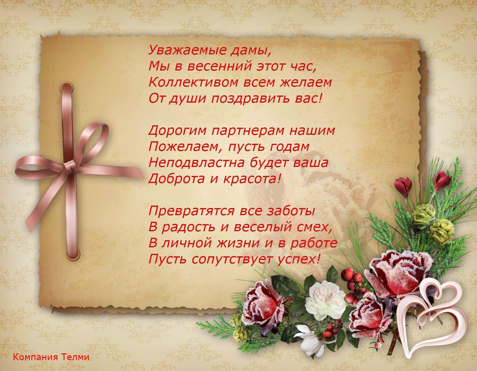 Поздравления с 8 марта партнерам